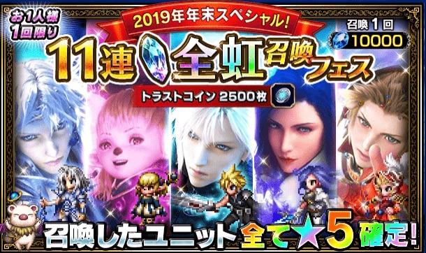 年末スペシャル11連全虹召喚フェスガチャシミュレーター