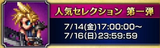 人気セレクション第1弾ガチャシミュレーター【第2回】