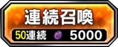 50連ボタン