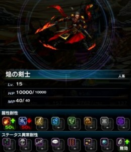 焔の剣士ライブラ
