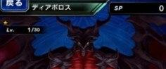 幻獣(召喚獣)ディアボロス
