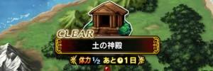 土の神殿【探索マップ/隠し通路/宝箱/クエスト】
