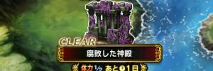 腐敗した神殿【探索マップ/隠し通路/宝箱/クエスト】