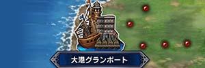大港グランポート【マップ/宝箱/クエスト/隠し通路】