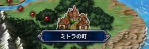 ミトラの町【マップ/宝箱/クエスト/隠し通路】