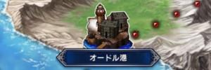 オードル港【マップ/宝箱/クエスト/隠し通路】