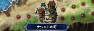 ナシャトの町【マップ/宝箱/クエスト/隠し通路】