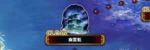 幽霊船【探索マップ/隠し通路/宝箱/クエスト】