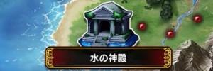 水の神殿【探索マップ/隠し通路/宝箱/クエスト】
