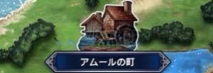 アムールの町【マップ/宝箱/クエスト/隠し通路】