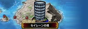 セイレーンの塔