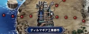 ディルマギア工業都市【マップ/宝箱/クエスト/隠し通路】