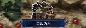 コルの村【マップ/宝箱/クエスト/隠し通路】