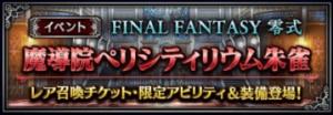 FF零式イベント魔導院ペリシティリウム朱雀