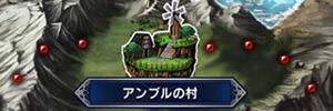 アンブルの村【マップ/宝箱/クエスト/隠し通路】