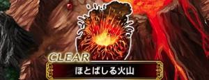 ほとばしる火山【探索マップ/隠し通路/宝箱/クエスト】