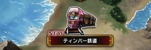 ティンバー列車