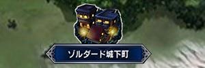 ゾルダード城下町【マップ/宝箱/クエスト/隠し通路】