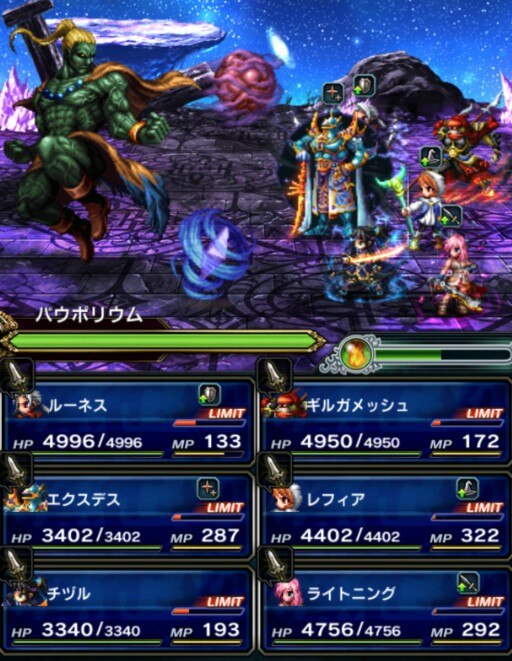 FFBE ffexvius 戦闘