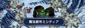 魔法都市ミシディア【マップ/宝箱/クエスト/隠し通路】