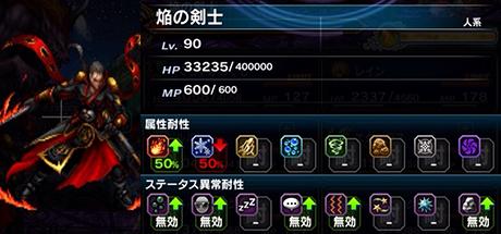 狂魔焔の剣士