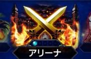 アリーナのAI変更【アルテマなど高火力アビの使用率上昇】