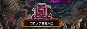 ゴロノア神殿入口
