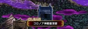 ゴロノア神殿最深部
