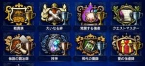 召喚/LB/魔法の効率的な勲章使用回数稼ぎ【リピート連打のみ】