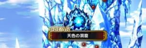 天色の洞窟【探索マップ/隠し通路/宝箱/クエスト】