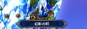幻影の町【マップ/宝箱/クエスト/隠し通路】