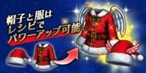 クリスマス限定装備
