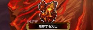 咆哮する火山【探索マップ/隠し通路/宝箱/クエスト】