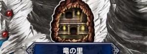 竜の里【マップ/隠し通路/宝箱/クエスト】