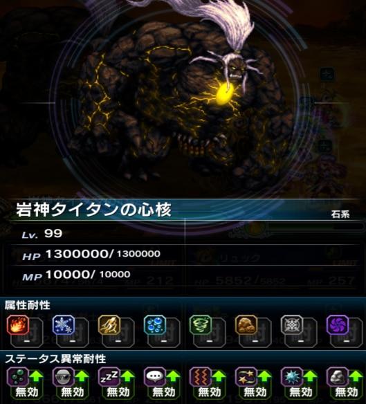 岩神タイタンの心核