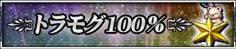 トラモグ100%