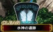 水神の遺跡