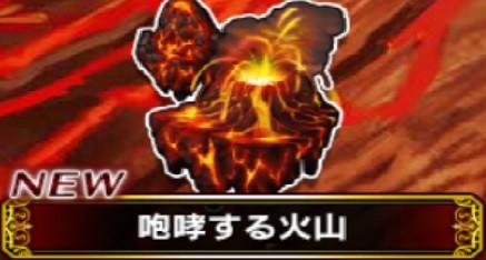 咆哮する火山