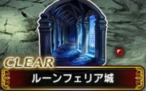 ルーンフェリア城【探索マップ/隠し通路/宝箱/クエスト】