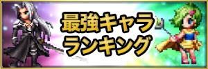 最強キャラ(ユニット)ランキング【星7キャラ入り】【3/19更新】