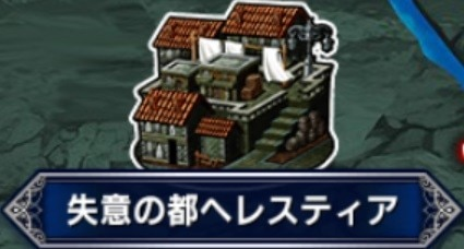 失意の都ヘレスティア【マップ/隠し通路/宝箱/クエスト】