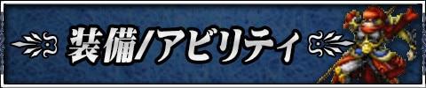 装備/アビリティ