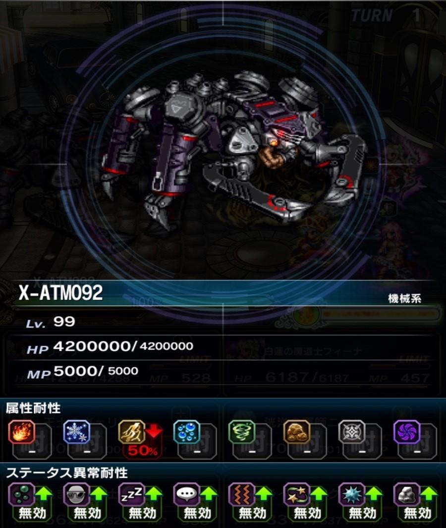 X-ATM092