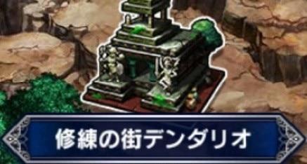 修練の街デンダリオ【マップ/隠し通路/宝箱/クエスト】
