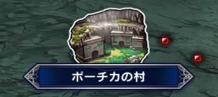ポーチカの村【マップ/隠し通路/宝箱/クエスト】