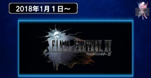 FF15イベント