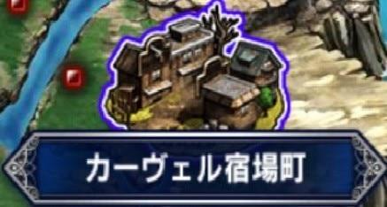 カーヴェル宿場町【マップ/隠し通路/宝箱/クエスト】