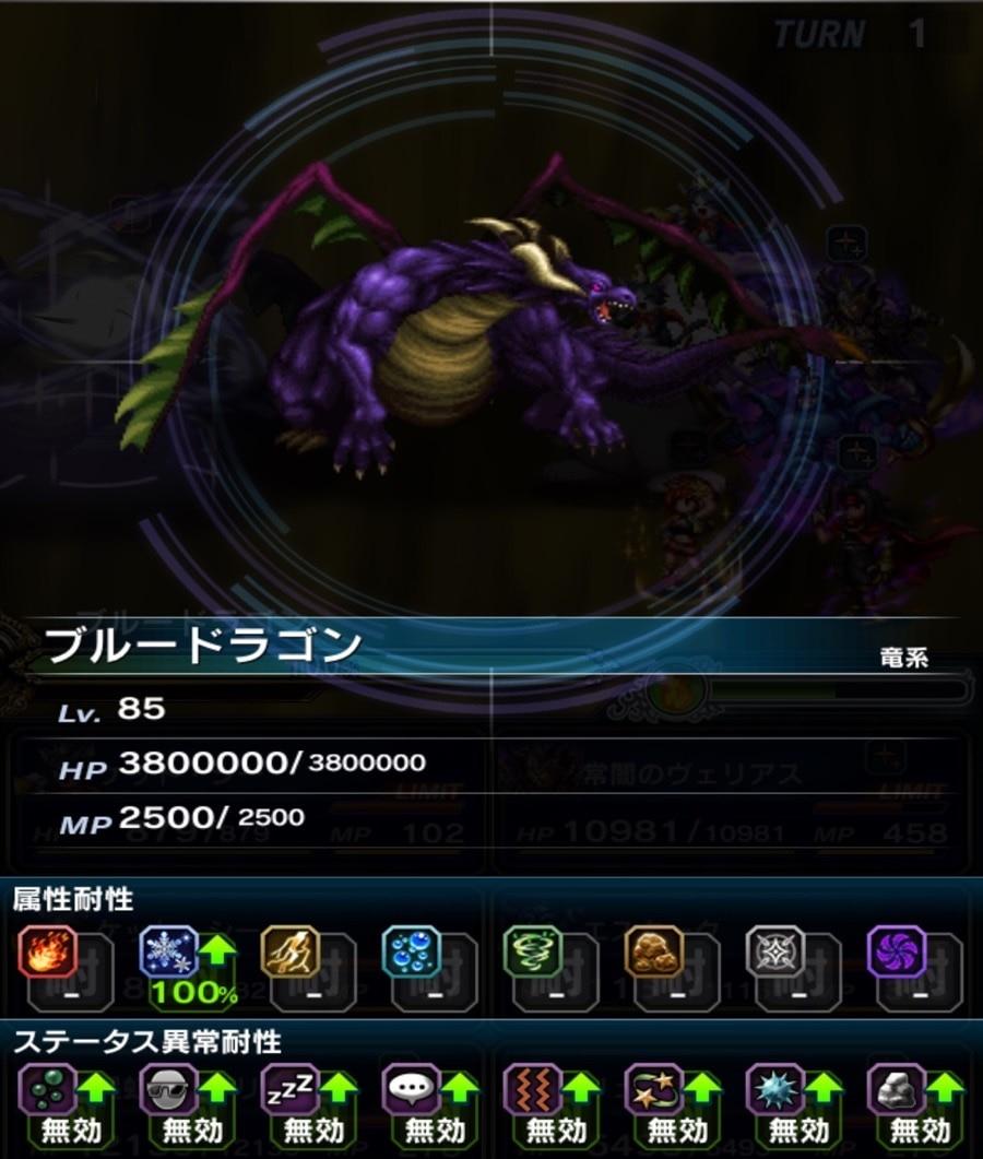 ブルードラゴン