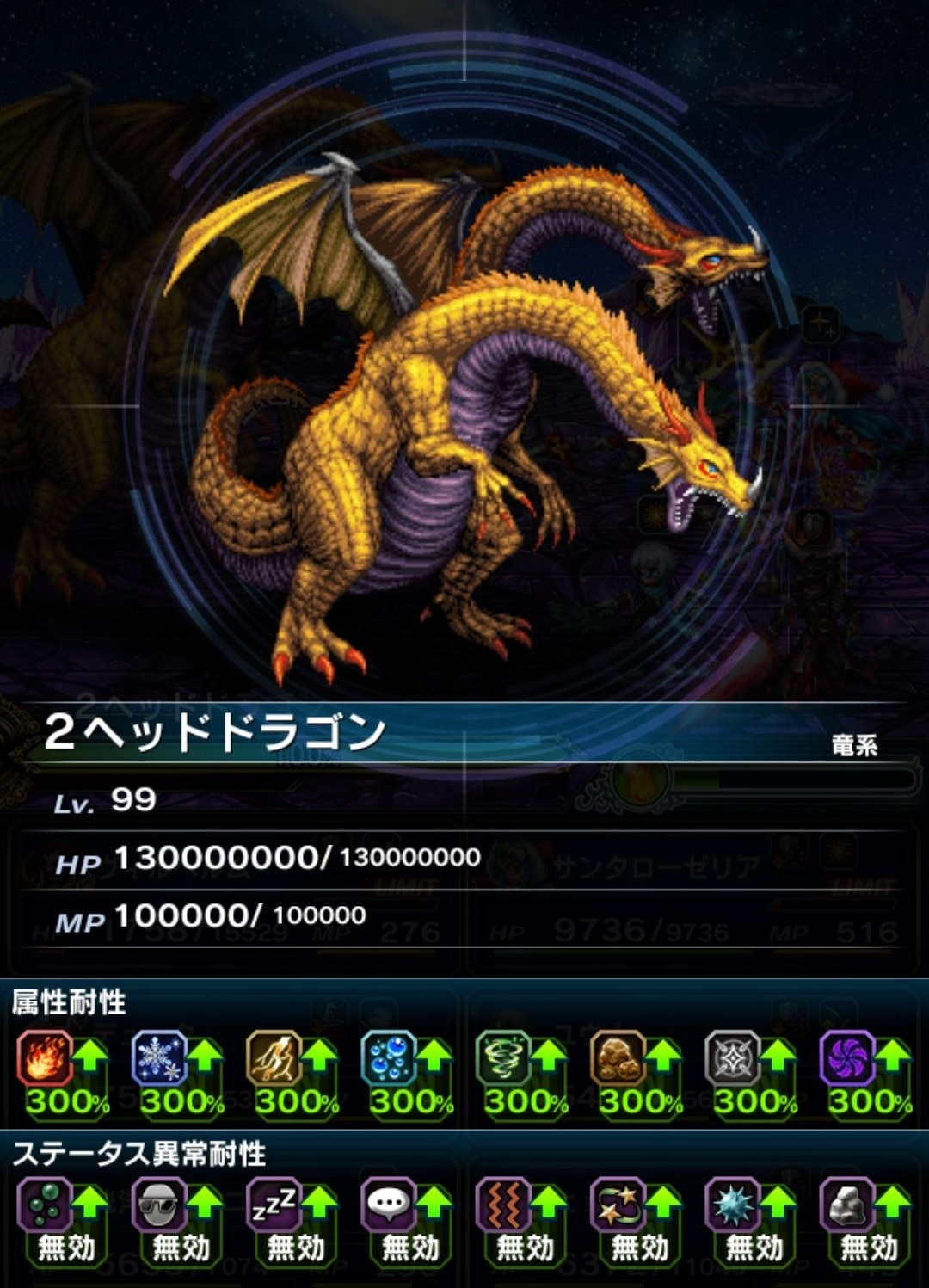 2ヘッドドラゴンステータス
