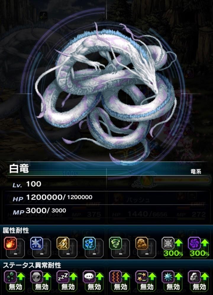 FFBE白竜